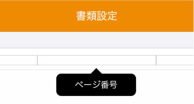 中央のフィールドに挿入ポイントがある3つのヘッダフィールドと、「ページ番号」が表示されているポップアップメニュー。