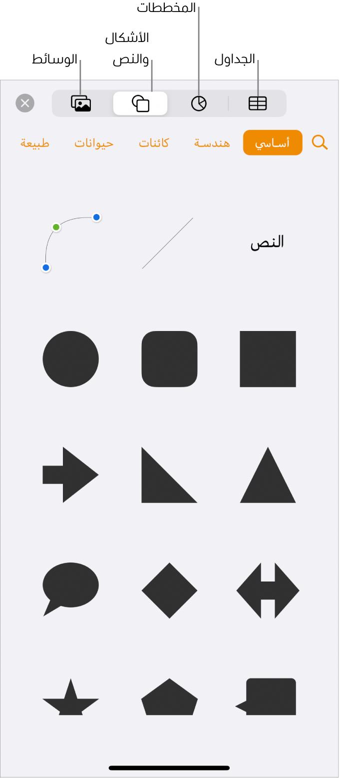 """الجزء المنبثق """"إدراج"""" مفتوح وبه أزرار لإضافة جداول ومخططات ونص وأشكال ووسائط في الجزء العلوي."""