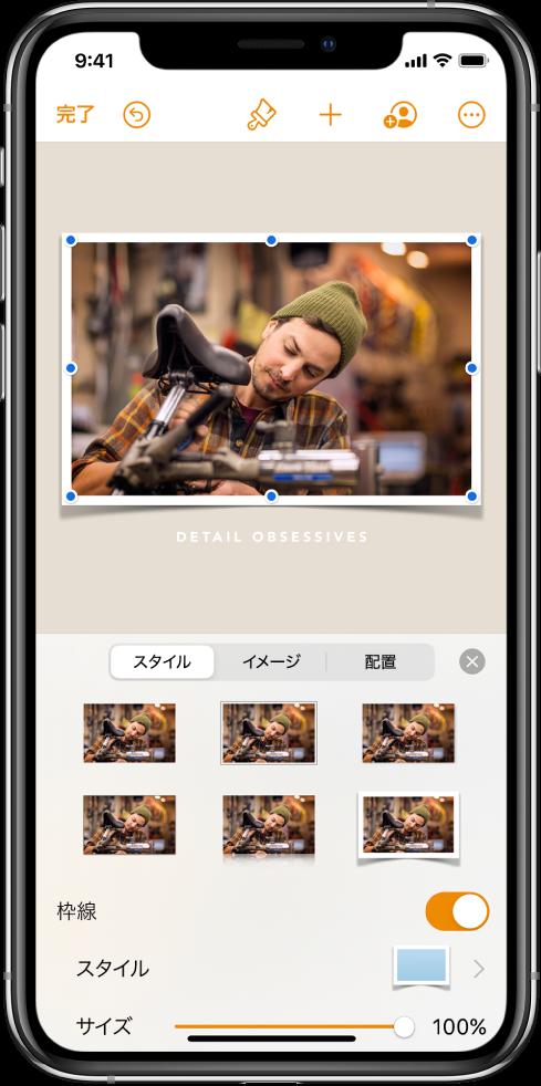 選択したイメージのサイズや外観を変更する「フォーマット」コントロール。コントロール上部に「スタイル」、「イメージ」、「配置」のボタンがあります。