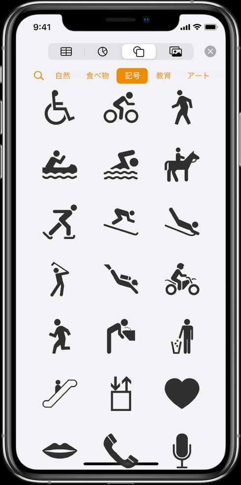 「挿入」メニュー。上部に表、グラフ、図形、およびメディアを追加するボタンがあります。図形が選択され、そのメニューにカテゴリの行と、左側に検索ボタンが表示されています。「活動」カテゴリが選択され、下に図形が表示されています。