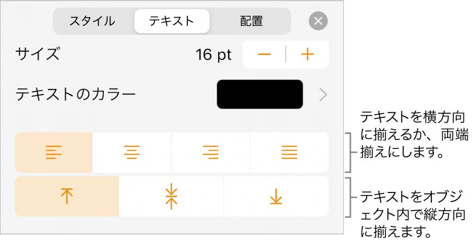 「レイアウト」パネル。テキスト配置ボタンと間隔ボタンのコールアウトが表示された状態。