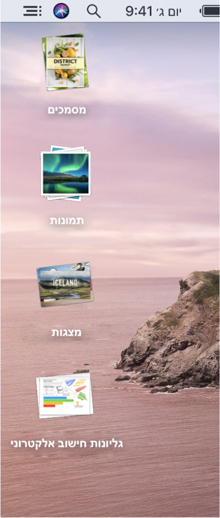 מכתבת Mac עם ארבע ערימות לאורך הקצה השמאלי של המסך - עבור מסמכים, תמונות, מצגות וגליונות עבודה.