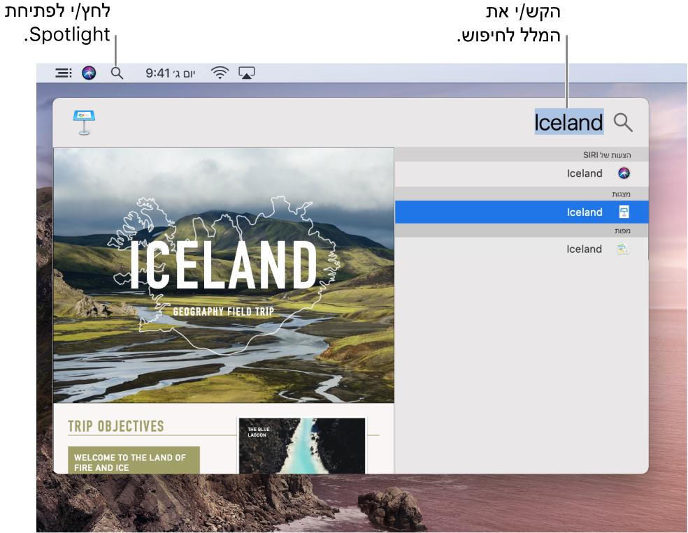 תפריט Spotlight המציג חיפוש לדוגמה עם תוצאות חיפוש.