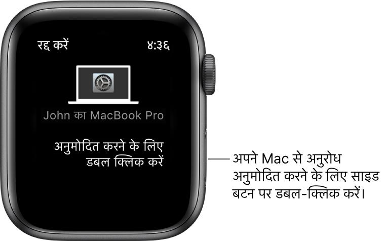 Apple Watch द्वारा MacBook Pro के लिए अनुमोदन अनुरोध दिखाया जाता है।