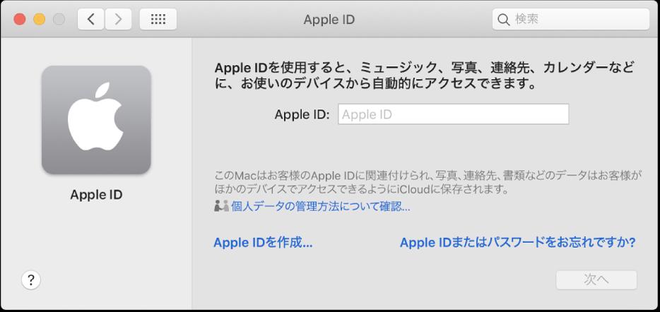 「Apple ID」ダイアログ。Apple IDの名前を入力できます。新しいApple IDを作成するための「Apple IDを作成」リンクが表示されています。