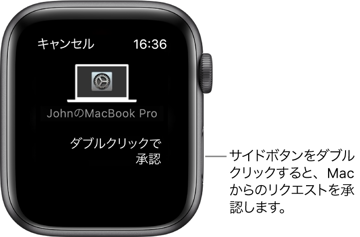 MacBook Proからの承認要求が表示されたApple Watch。