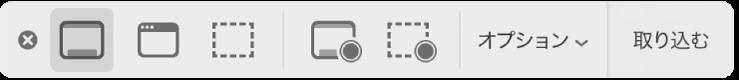 ツールが表示されている「スクリーンショット」パネル。