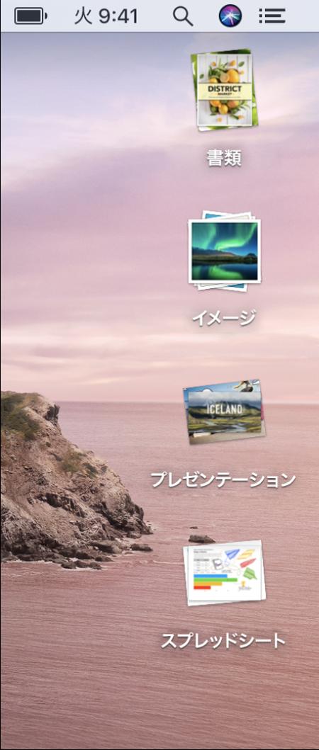 画面の右端に沿って、書類、イメージ、プレゼンテーション、スプレッドシートの4つのスタックが表示されているMacのデスクトップ。