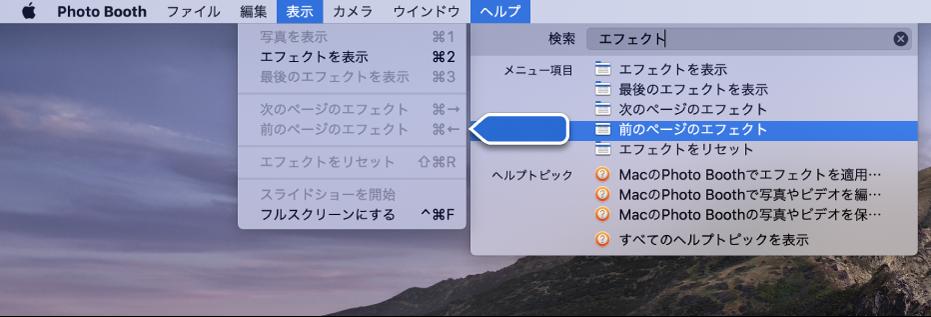 「Photo Boothヘルプ」メニュー。選択したメニュー項目の検索結果が選択され、矢印がアプリケーションメニュー内の項目を示しています。