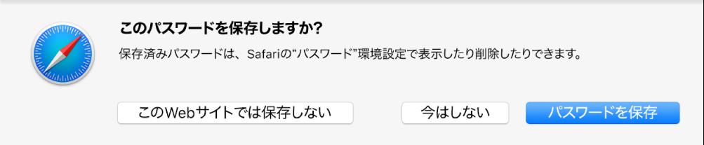 Webサイトのパスワードを保存するかどうかを尋ねるダイアログ。