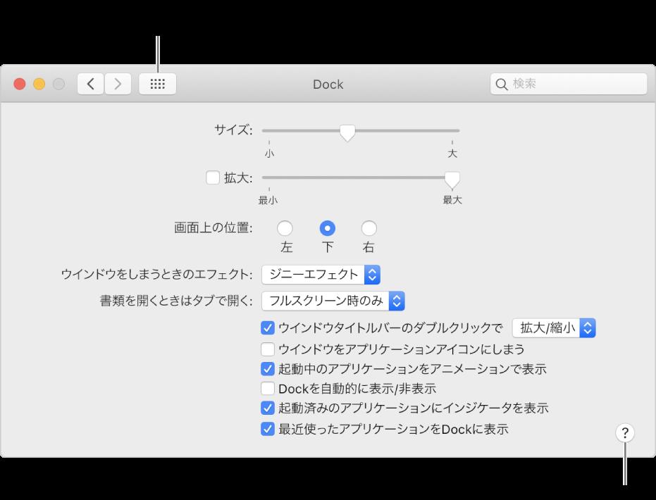 「すべてを表示」をクリックすると、すべての環境設定アイコンが表示されます。パネルについて詳しくは、ヘルプボタンをクリックしてください。