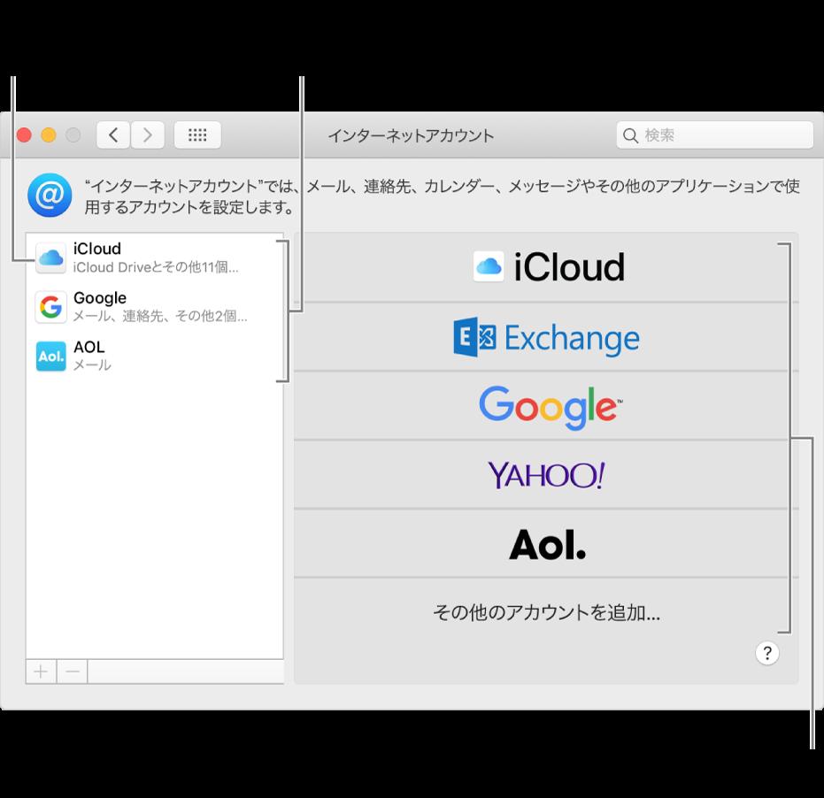 アカウントのリストが右側に表示され、使用可能なアカウントの種類が左側に表示されている「インターネットアカウント」環境設定。