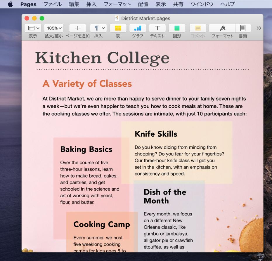 デスクトップ上にあるPagesアプリケーションの書類。