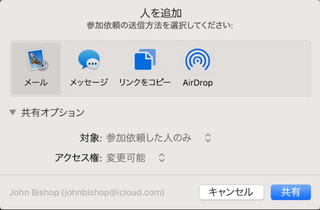 「人を追加」ウインドウ。参加依頼の送信に使用できるアプリケーション、および書類を共有するためのオプションが表示されています。