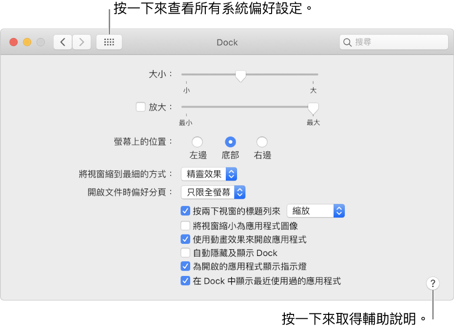 按一下「顯示全部」來查看所有偏好設定圖像。按一下「輔助說明」來取得更多關於面板的資料。