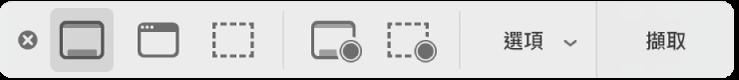 「螢幕截圖」工具面板。