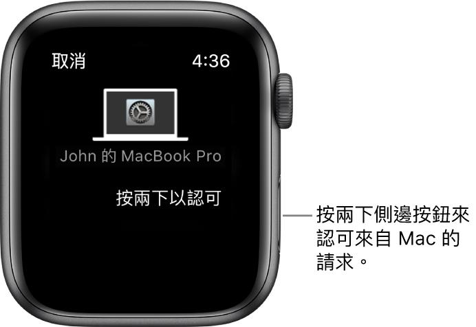 Apple Watch 顯示來自 MacBook Pro 的認可要求。