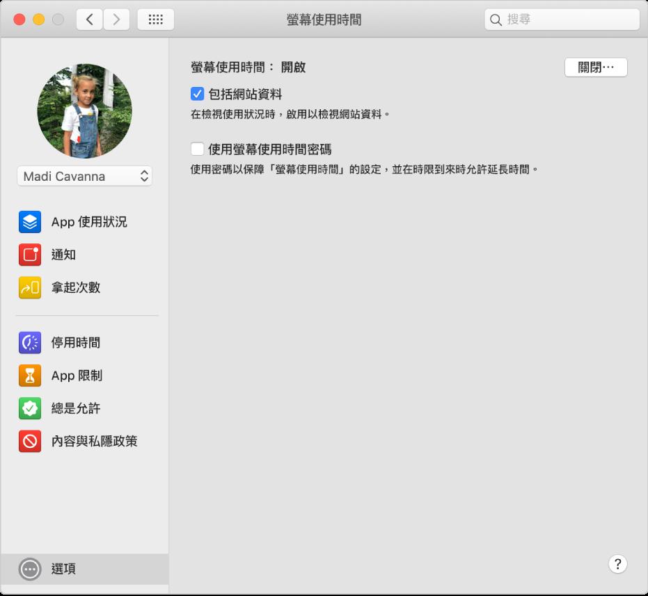 「螢幕使用時間選項」面板,顯示「螢幕使用時間」已開啟。已選取「包括網站資料」選項。