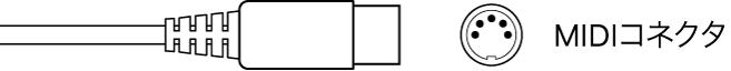 MIDIコネクタの図。