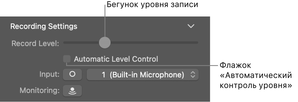 Бегунок «Уровень записи» и флажок «Автоматический контроль уровня» в инспекторе пульта Smart Controls.