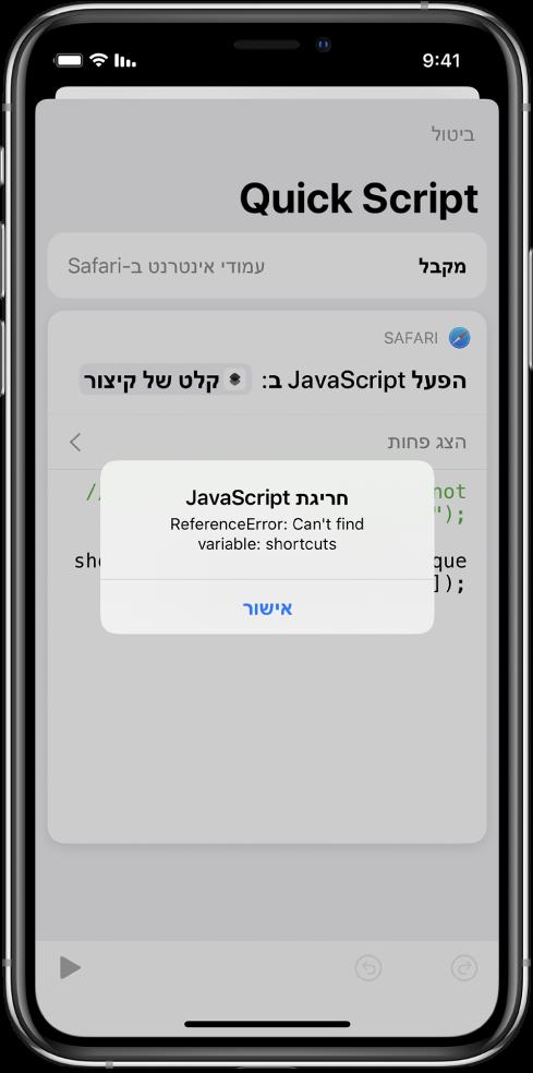 עורך הקיצורים מציג את הודעת השגיאה ״חריג של JavaScript״.