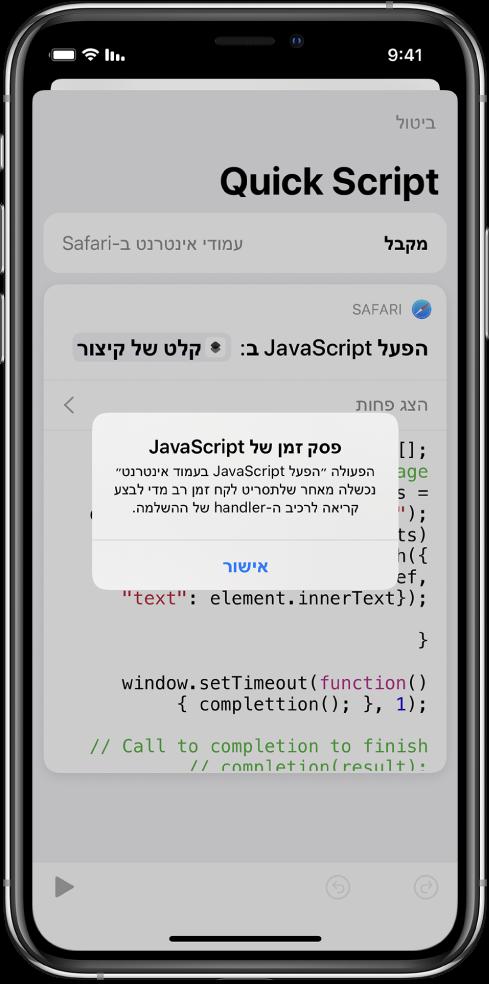 עורך הקיצורים מציג את הודעת השגיאה ״תם הזמן הקצוב של JavaScript״.