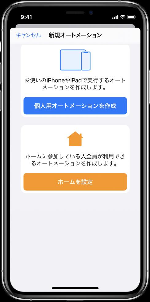 オートメーションがすでに「ショートカット」Appにある場合の新規オートメーション。