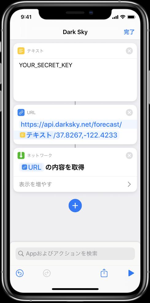 Dark Sky APIリクエスト。秘密APIキーを指定した「テキスト」アクション、その次に「秘密キー」変数を使用してAPIエンドポイントを指している「URL」アクション、その後に「URLの内容を取得」アクションが含まれています。