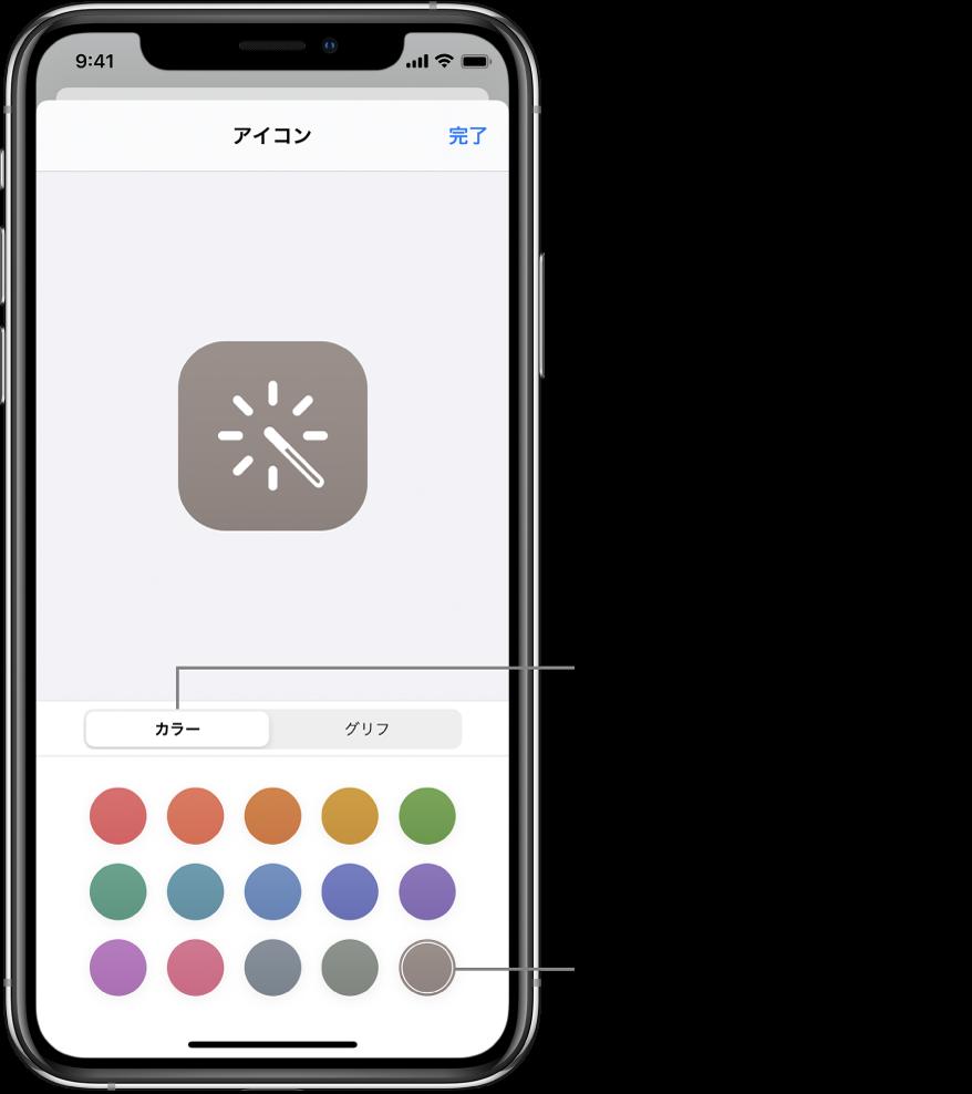 ショートカットのカラーオプションが表示されている「アイコン」画面。