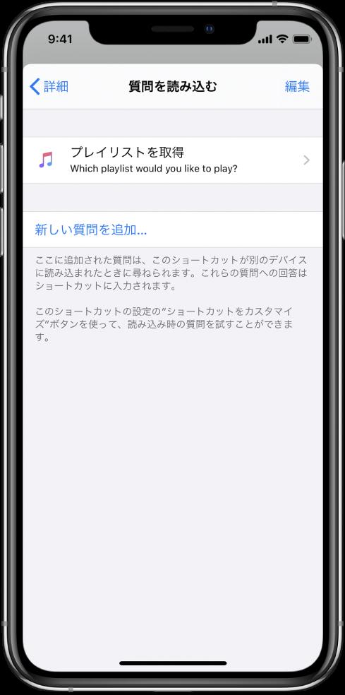 「質問を読み込む」画面。