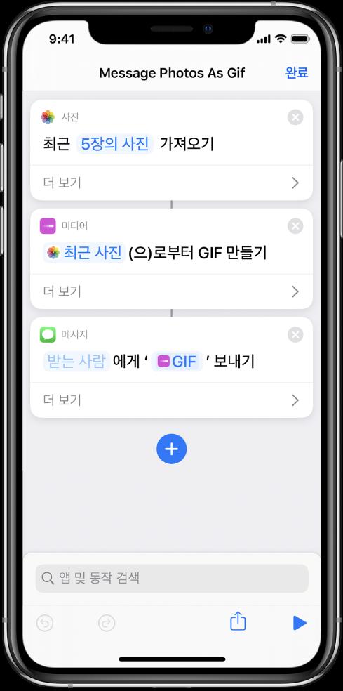 움직이는 GIF 사진을 포함해 메시지를 보내는 데 사용된 동작을 표시하는 단축어 편집기.