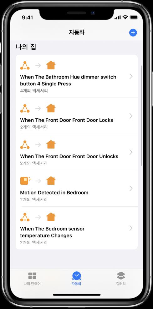 단축어 앱의 홈 자동화.