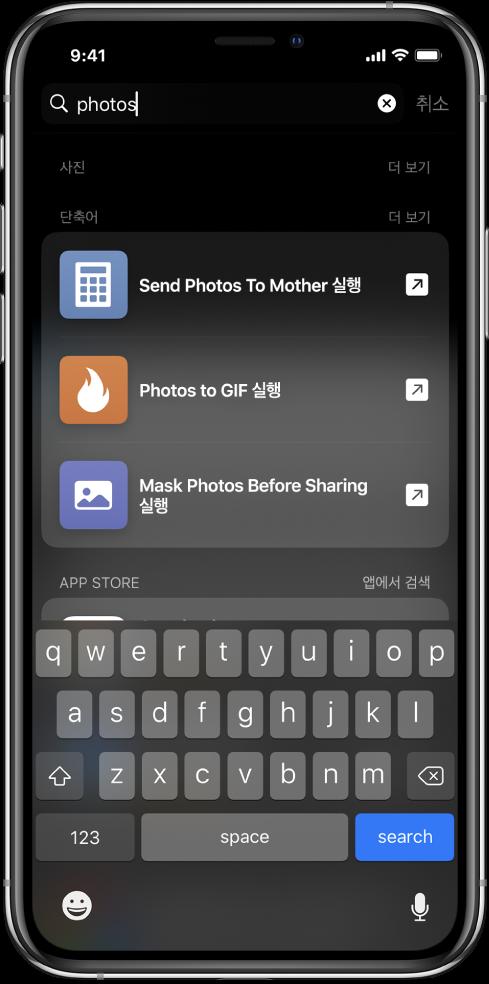 '사진' 단축어 키워드로 검색한 결과: '엄마에게 사진 보내기 실행', 'GIF로 사진 변환 실행' 및 '사진 공유 전에 마스크 실행' 단축어.