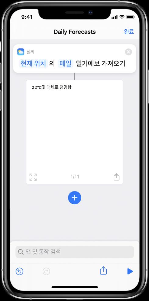 완료된 단축어의 이미지 출력을 표시하는 단축어 편집기.