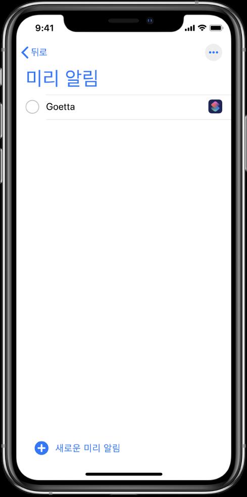 새로운 단축어 미리 알림을 보여주는 미리 알림 앱.