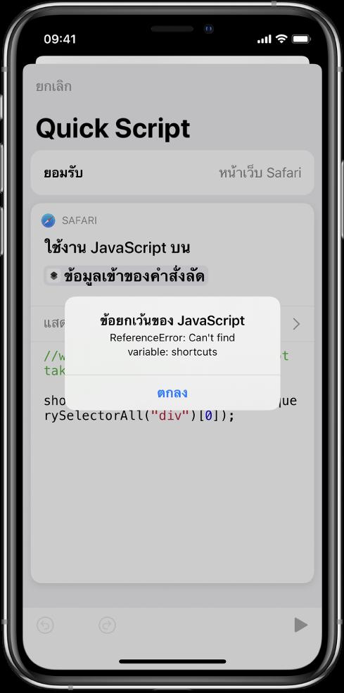 ตัวแก้ไขคำสั่งลัดที่แสดงข้อความแสดงข้อผิดพลาดคำว่าข้อยกเว้น JavaScript