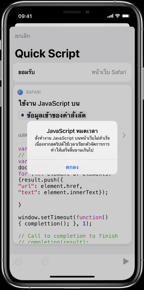 ตัวแก้ไขคำสั่งลัดที่แสดงข้อความแสดงข้อผิดพลาดคำว่า JavaScript หมดเวลา