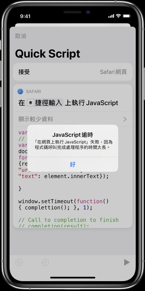 捷徑編輯器正在顯示「JavaScript 逾時」錯誤訊息。