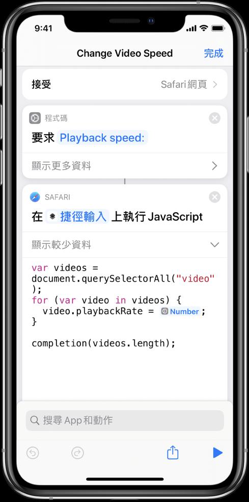 捷徑編輯器正在顯示包含「神奇變數」的「在網頁上執行 JavaScript」動作。