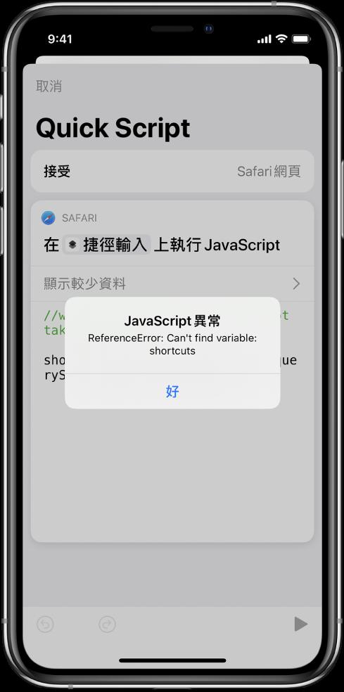 捷徑編輯器正在顯示「JavaScript 異常」錯誤訊息。