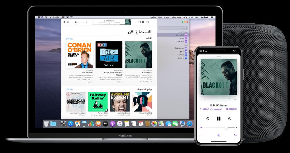 نافذة ApplePodcasts تعرض شاشة الاستماع الآن على Mac وiPhone، مع HomePod في الخلفية.