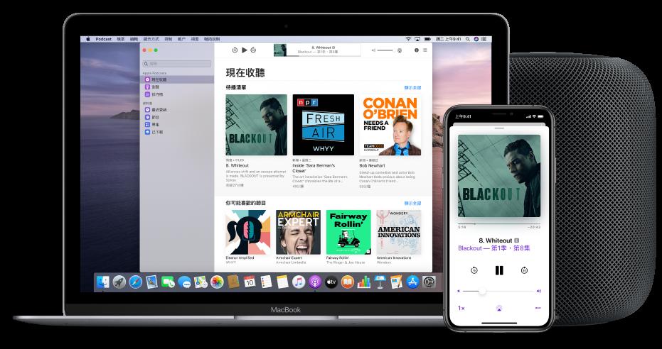 Apple Podcast 視窗顯示在 Mac 和 iPhone 上的「現在收聽」畫面,並在背景顯示 HomePod。