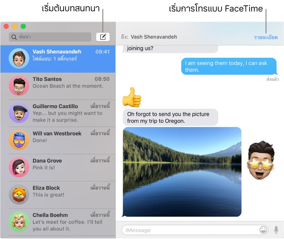 หน้าต่างข้อความที่แสดงวิธีเริ่มการสนทนาและวิธีต่อสาย FaceTime