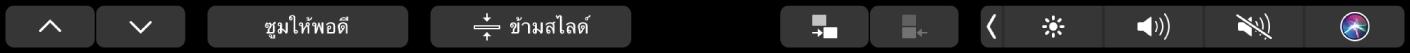 Touch Bar ของKeynote ที่แสดงปุ่มลูกศร ปุ่มซูมให้พอดี ปุ่มข้ามสไลด์ ปุ่มเยื้องสไลด์เข้า และปุ่มเยื้องสไลด์ออก