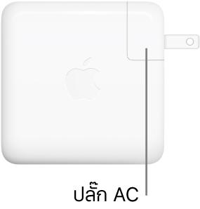 อะแดปเตอร์แปลงไฟ USB-C ขนาด 61 วัตต์หรือ 96 วัตต์