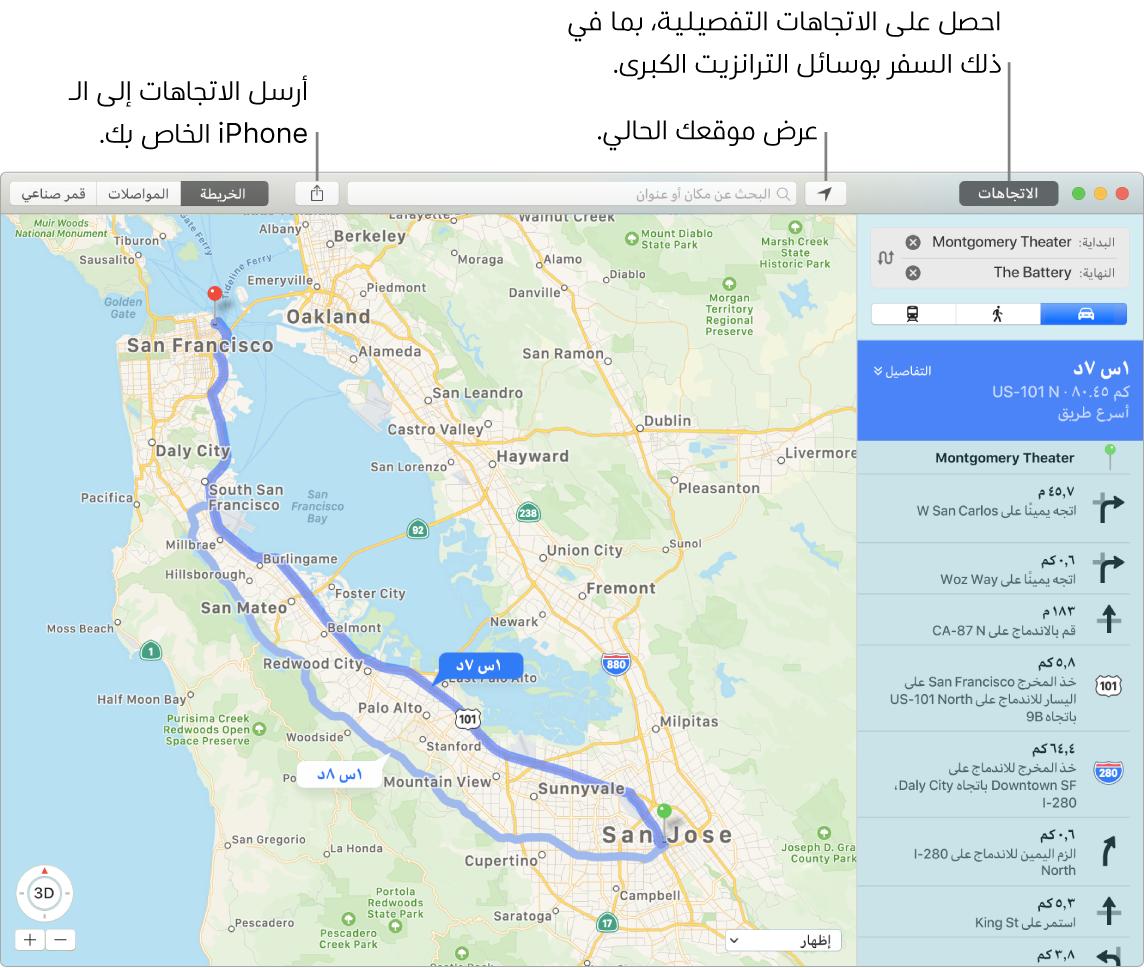 نافذة في الخرائط تعرض كيفية معرفة الاتجاهات بالنقر على الاتجاهات في الزاوية العلوية اليمنى، وكيفية إرسال الاتجاهات إلى الـiPhone باستخدام زر مشاركة.