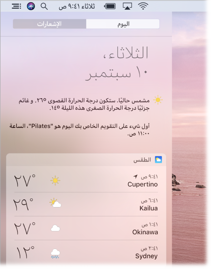 شاشة جزئية لسطح المكتب تعرض مركز الإشعارات مفتوحًا مع تحديد علامة تبويب اليوم.
