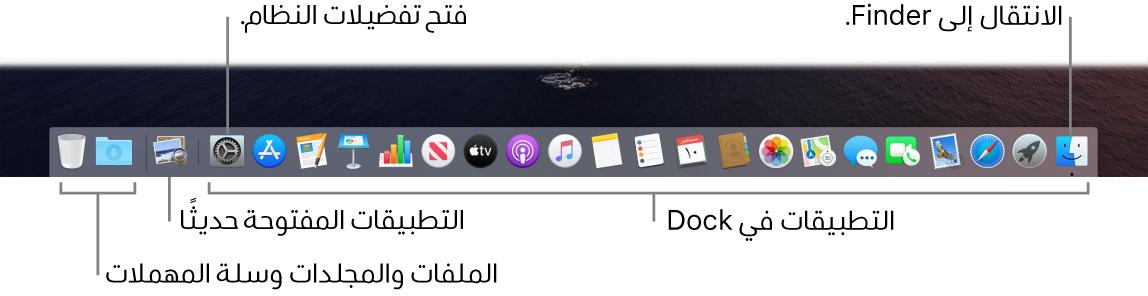 الـDock تعرض تطبيق Finder، وتفضيلات النظام، والخط الذي يفصل بين التطبيقات وبين الملفات والمجلدات في الـDock.