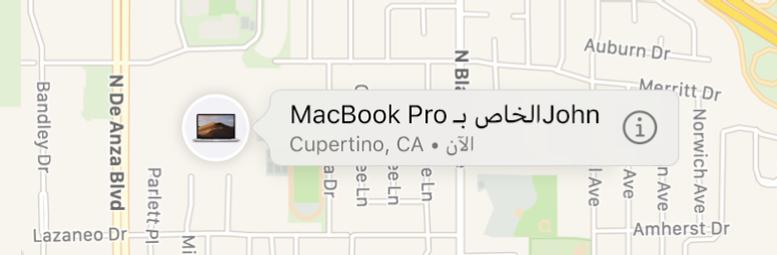 صورة مقربة لأيقونة المعلومات على الـMacBookPro الخاص بباسل.