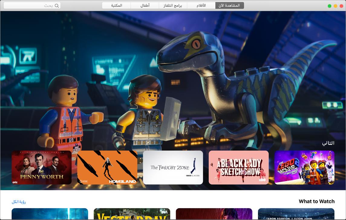 نافذة في تطبيق AppleTV تُظهر عرض المشاهدة الآن.
